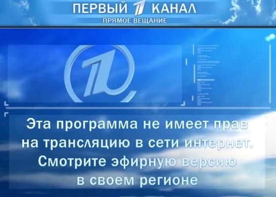 смотреть канал 1 канал: